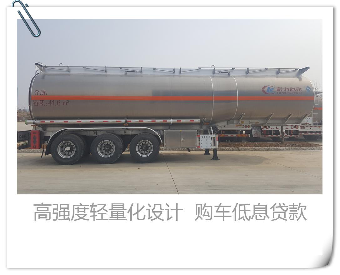 三桥半挂罐车 38-51立方  环己烷 乙腈 丙腈 异丁腈 汽油 柴油