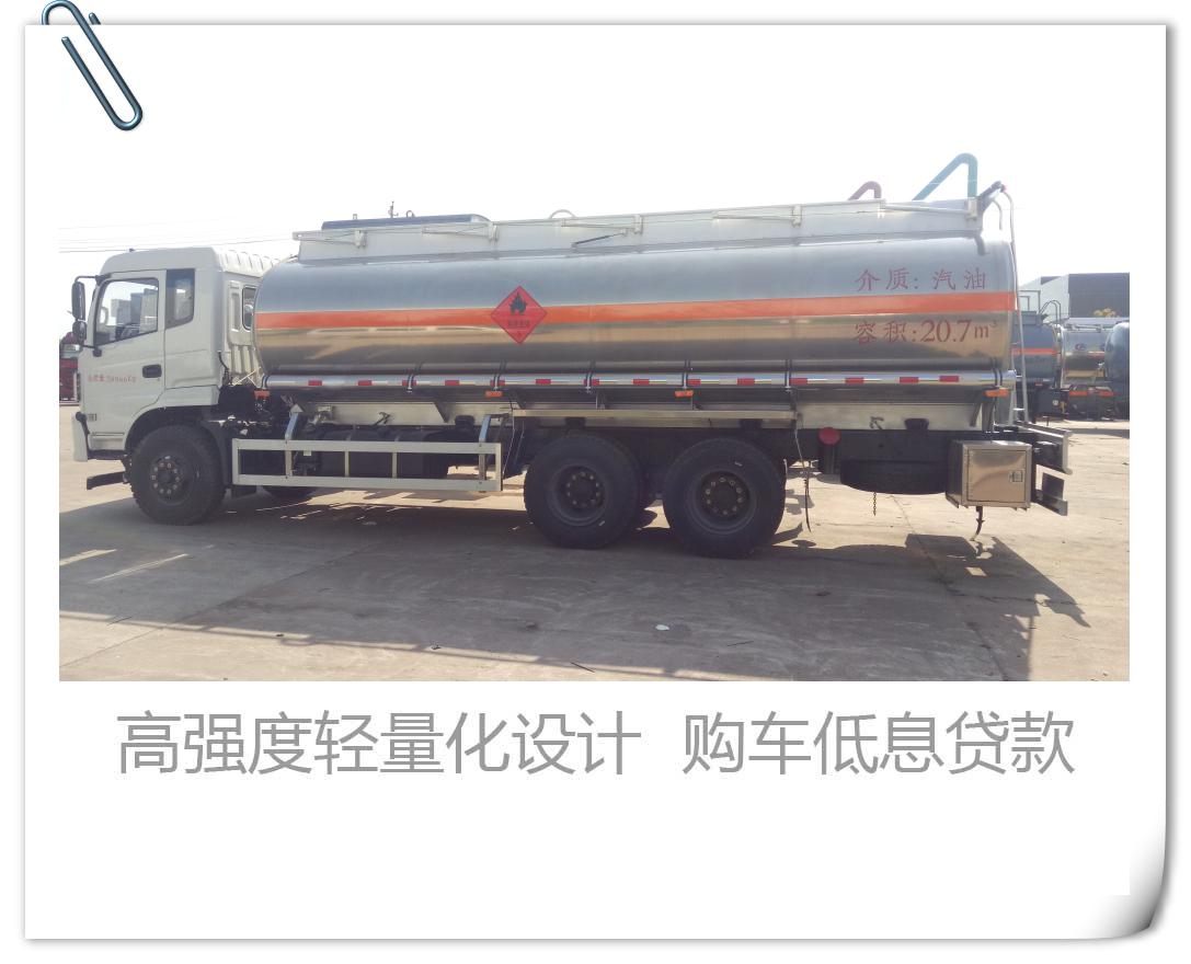 后八轮罐车 15-25立方 乙苯 乙醇 乙胺 乙醚 二硫化碳  柴油