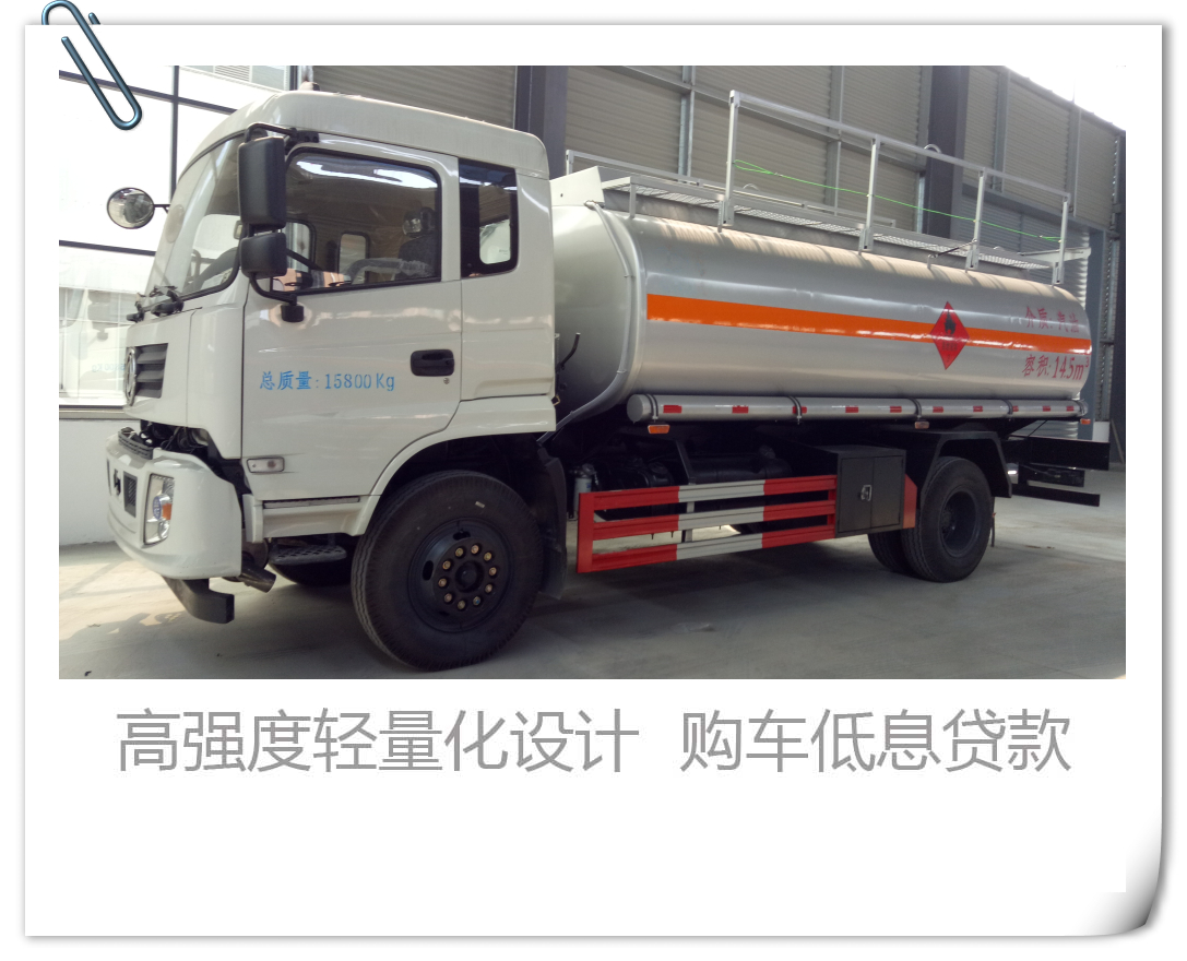 6-15立方 单桥供液罐车 普货 减水剂 食用油 洗井液 铝合金