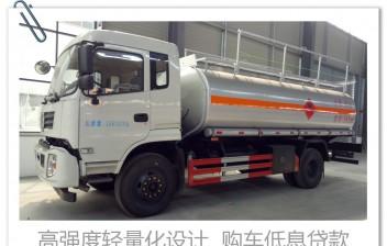 单桥罐车 酒精 原油 甲醇 乙醇 6-17立方 汽油 柴油 加油机