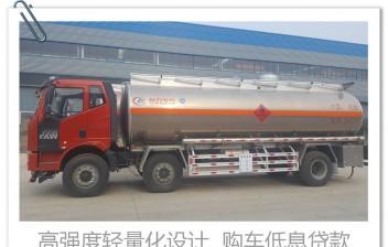 前四后四罐车 17-25立方 酒精 甲苯 乙醇 丙酮 丁醇 汽油 柴油