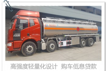 22-31立方 前四后六罐车 普货 减水剂 食用油 洗井液 铝合金