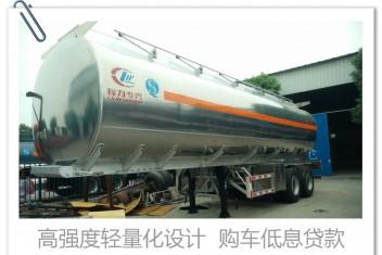 25-44立方 双桥半挂罐车 普货 减水剂 食用油 洗井液 铝合金
