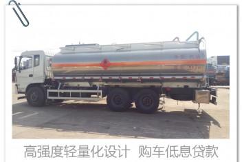 15-25立方 后八轮罐车 普货  减水剂 食用油 洗井液 铝合金