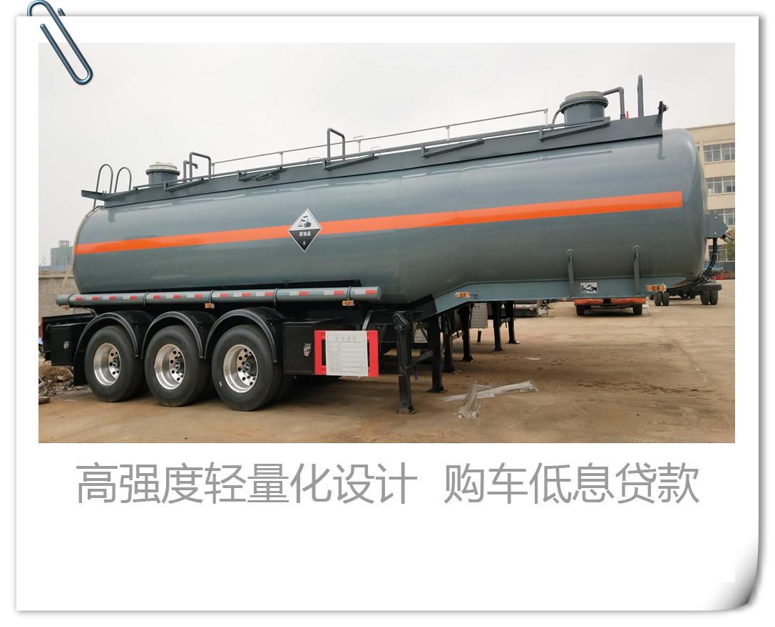 18-22立方 浓硫酸 浓硝酸 磷酸 纯铝罐  铁罐  三桥半挂罐车