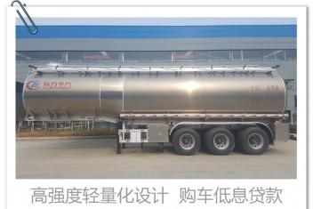 38-51立方 三桥半挂罐车 普货 减水剂 食用油 洗井液 铝合金